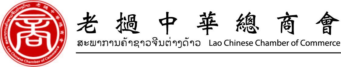 老挝中华总商会